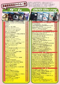 4月の買取り強化ゲーム・DVD