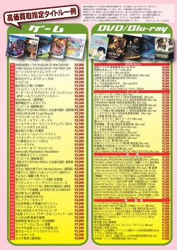 6月の買取り強化ゲーム・DVD